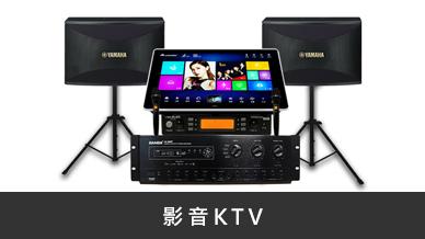 影音KTV